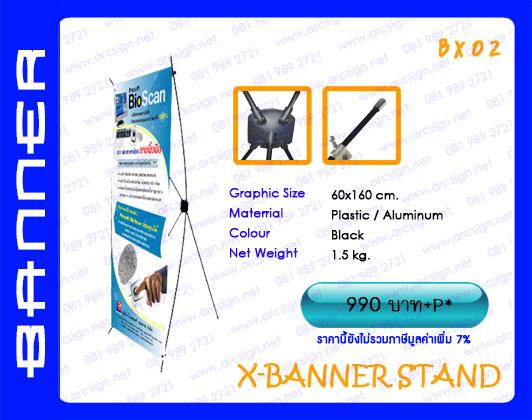 แบนเนอร์ ธงญี่ปุ่น เอ็กซ์เฟรม banner Flag x-frame  รุ่น bx02
