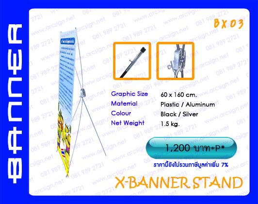 แบนเนอร์ ธงญี่ปุ่น เอ็กซ์เฟรม banner Flag x-frame  รุ่น bx03