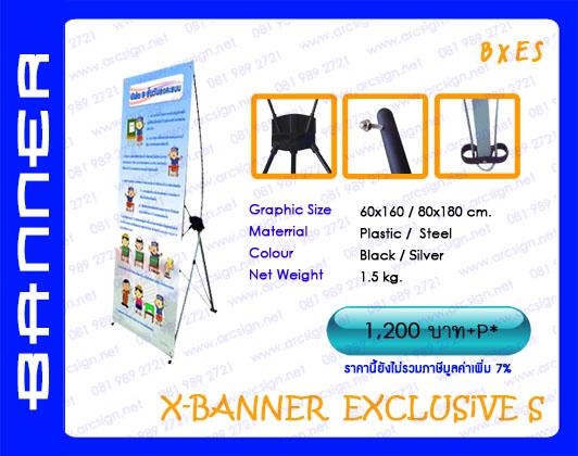แบนเนอร์ ธงญี่ปุ่น เอ็กซ์เฟรม banner Flag x-frame  รุ่น bxes