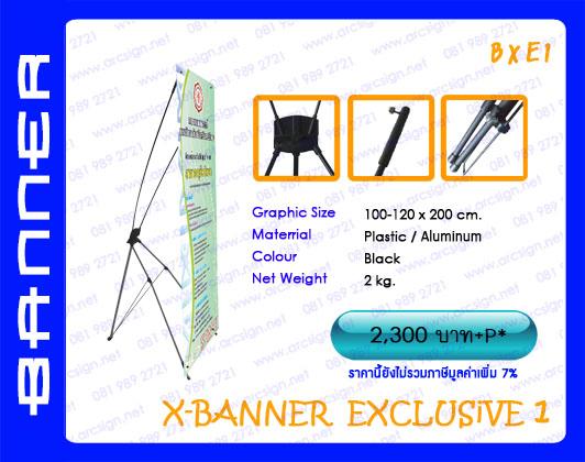 แบนเนอร์ ธงญี่ปุ่น เอ็กซ์เฟรม banner Flag x-frame  รุ่น bxe1