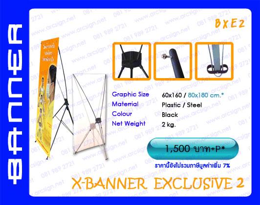 แบนเนอร์ ธงญี่ปุ่น เอ็กซ์เฟรม banner Flag x-frame  รุ่น exe2