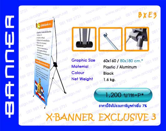 แบนเนอร์ ธงญี่ปุ่น เอ็กซ์เฟรม banner Flag x-frame  รุ่น bxe3