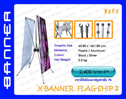 แบนเนอร์ ธงญี่ปุ่น เอ็กซ์เฟรม banner Flag x-frame  รุ่น bxf2
