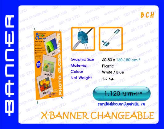 แบนเนอร์ ธงญี่ปุ่น เอ็กซ์เฟรม banner Flag x-frame  รุ่น bch