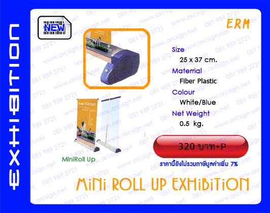 อุปกรณ์ นิทรรศการสำเร็จรูป รุ่น ERM
